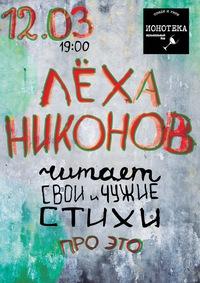 ЛЁХА НИКОНОВ / СТИХИ «ПРО ЭТО» / 12.03.16