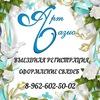 Выездная регистрация в Самаре! Оформление свадеб