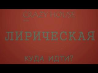 CRAZY HOUSE - 11 - ЛИРИЧЕСКАЯ