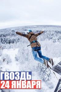 Прыжки с Гвоздя - 24 января (воскресенье)
