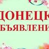 Донецк Объявления