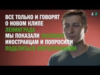 Иностранцы смотрят клип «Экспонат» группы Ленинград