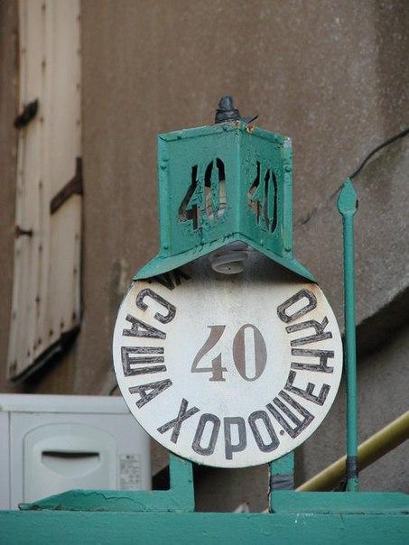 """SmxMiIcjTsc """"Приветы"""" из прошлого: на одесских улицах сохранились старинные указатели домов"""