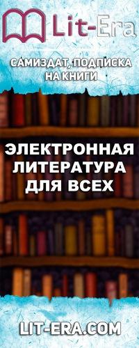 Lit-Era | Самиздат, подписка на книги