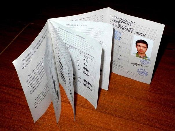 В Якутии за 30 тыс.рублей пытались получить водительские права российского образца