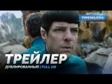 DUB | Трейлер №1: «Стартрек: Бесконечность / Star Trek Beyond» 2016