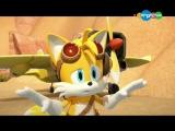 Соник Бум / Sonic Boom 1 сезон 4 серия - Нелегальный цирк (Карусель)