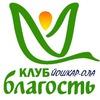 Клуб Благость в г. Йошкар-Ола