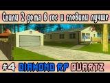 Diamond Rp Quartz | #4 | Слили 2 дома в гос и словили лучше (Samp)