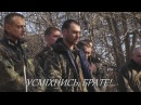 Усміхнись брате ролик на підтримку українських військових