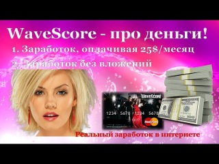 Новинка! WaveScore   про деньги! Заработок в интернете с вложениями и без