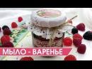 Мыло - варенье Ягода-малина Мыльный подарок - розыгрыш Мыловарение