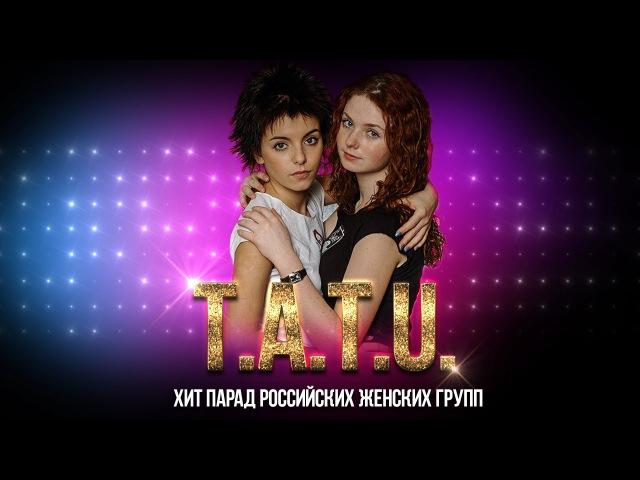 Группа Тату t A T u Звезды 90 х Хит парад Российских женских групп