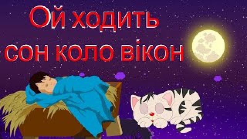Ой ходить сон коло вікон | Колискова | Ancient Ukrainian Lulliby