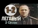 Легавый 2 сезон 1 2 серии 2014 детектив фильм кино с