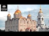 Путешествие по Золотому кольцу России (слайд-шоу)