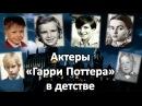 Актеры Гарри Поттера в детстве
