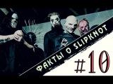 Факты о Slipknot [Выпуск №10]