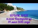Крым 2016 , ЮБК, берег Чёрного моря,пляж Кастрополя