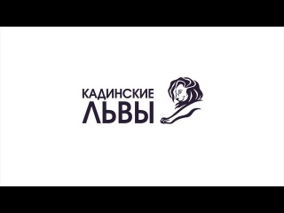 Видео розыгрыша конкурса «Селфи со львом»