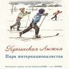 Купчинская лыжня