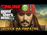 GTA 5 ONLINE ПК - ЗАПУСК НА ПИРАТКЕ !