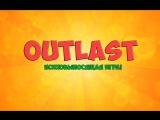 [Упоротый Outlast] - [Гопники] - [#5]