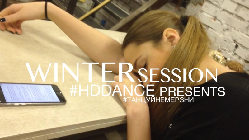 HD WINTERSESSION'16 | DAY 5 ТАНЦУЙНЕМЕРЗНИ