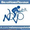 Вело НовоПолоцк