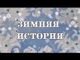 Новогодний мультфильм в детском центре Облака. Серия 3