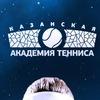 Казанская академия тенниса \Федерация тенниса РТ