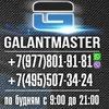GalantMaster.ru Мастер по выбору аксессуаров.