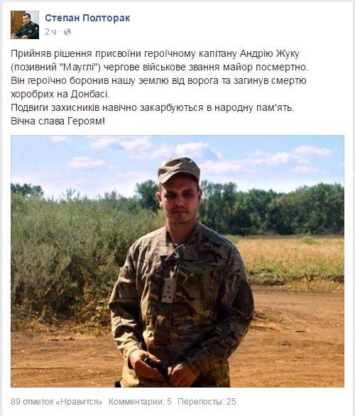 Министерство обороны повышает звания посмертно