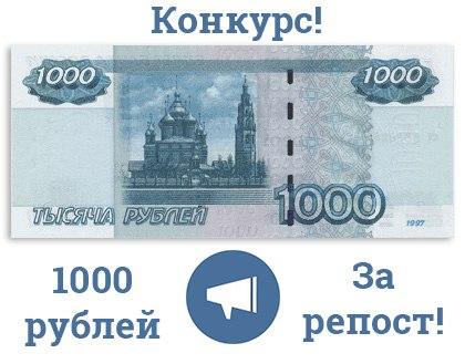 Сделать на 1000 рублей
