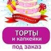 Торты на заказ Балашиха, Москва и МО.