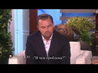 Приключения Ди Каприо в России
