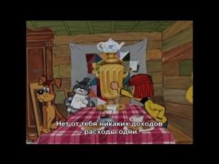 Каникулы в Простоквашино eng/Holidays in Prostokvashino eng