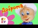 КУКУТИКИ и Поросенок ФУНТИК - Доброта веселая развивающая детская песенка для м ...