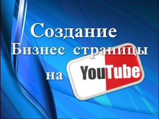 Создание бизнес страницы на youtube