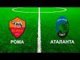 Прогноз на матч Рома – Аталанта 29.11.2015