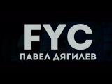 Павел Дягилев - Fame Your Choreo ADF 2015 image promo
