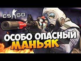 ОСОБО ОПАСНЫЙ МАНЬЯК! - ОСТОРОЖНО - МАНЬЯК В CS:GO ( УГАР )