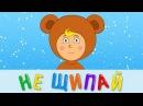 НЕ ЩИПАЙ 2 развивающая веселая песенка мультик для детей малышей про деда мороза