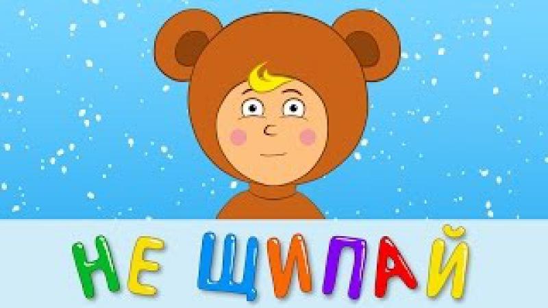 НЕ ЩИПАЙ 2 - развивающая веселая песенка мультик для детей малышей про деда мороза