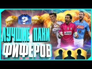 ЛУЧШИЕ ПАКИ ФИФЕРОВ из СНГ! | FIFA 16 # 23 (BEST PACK)