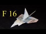 самолет из купюры оригами из денег