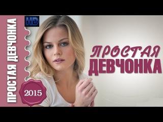 """Мелодрамы 2015 2016 новинки в качестве HD 720. Фильм: """" Простая девчонка"""". Лучшие новые фильмы"""