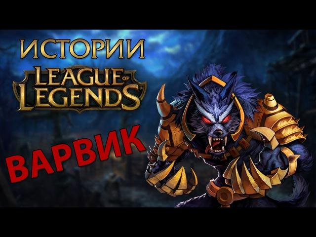 Истории League of Legends: Варвик