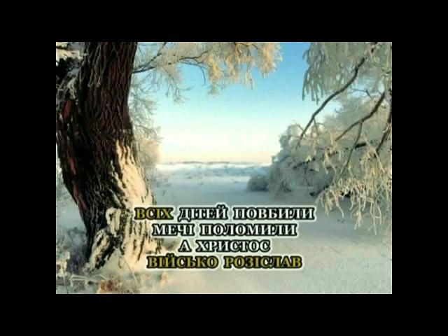 Марія Стародуб - На Різдво Христове - коляда