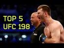 Top 5 прошедшего UFC 198 - по мнению Убойного Подкаста